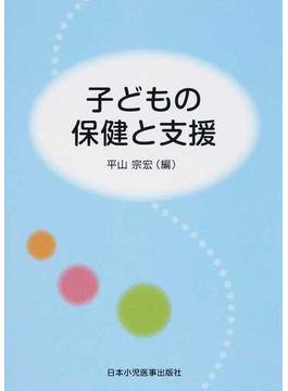 子どもの保健と支援 第3版