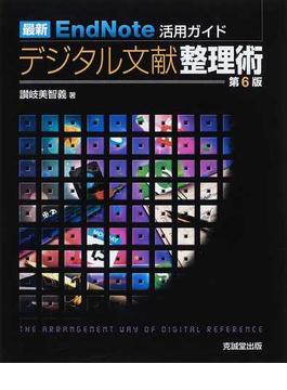 デジタル文献整理術 最新EndNote活用ガイド 第6版