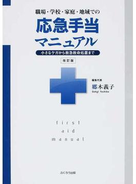 職場・学校・家庭・地域での応急手当マニュアル 小さなケガから救急救命処置まで 改訂版