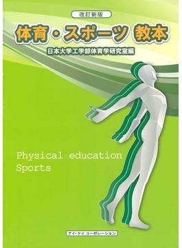 体育・スポーツ教本 改訂新版