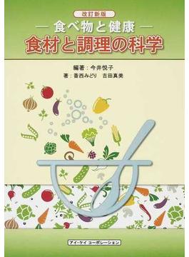 食材と調理の科学 食べ物と健康 改訂新版