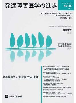 発達障害医学の進歩 26(2014) 発達障害児の幼児期からの支援