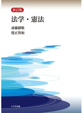 法学・憲法 新訂版