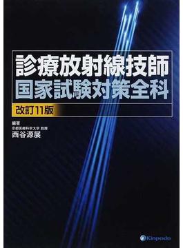 診療放射線技師国家試験対策全科 改訂11版