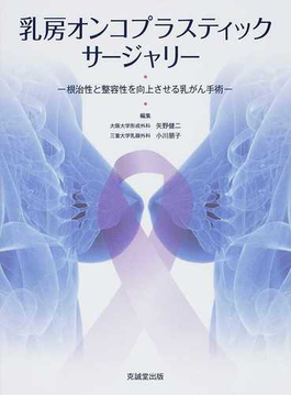 乳房オンコプラスティック・サージャリー 根治性と整容性を向上させる乳がん手術