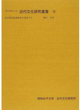 ブックレット近代文化研究叢書 10 初代国会仮議事堂を復元する