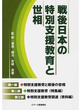 戦後日本の特別支援教育と世相
