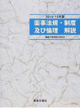 薬事法規・制度及び倫理解説 2014−15年版