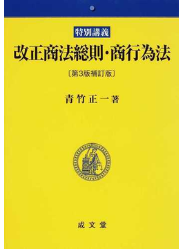 改正商法総則・商行為法 特別講義 第3版補訂版