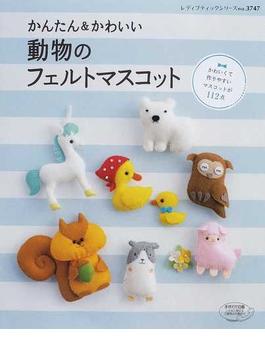 かんたん&かわいい動物のフェルトマスコット(レディブティックシリーズ)