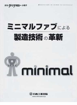 ミニマルファブによる製造技術の革新 クリーンテクノロジー小冊子