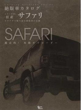 日産・サファリ カタログで振り返る国産車の足跡