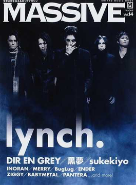 MASSIVE 生きざまを伝えるロックマガジン Vol.14 lynch./DIR EN GREY/黒夢/sukekiyo(SHINKO MUSIC MOOK)