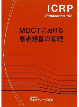 MDCTにおける患者線量の管理