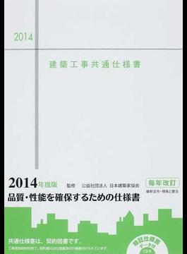 建築工事共通仕様書 2014年度版