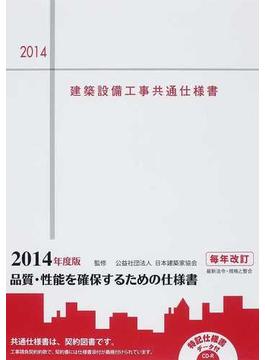 建築設備工事共通仕様書 2014年度版