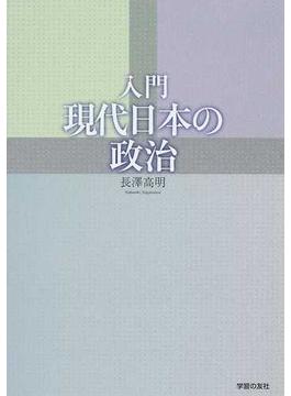 入門現代日本の政治