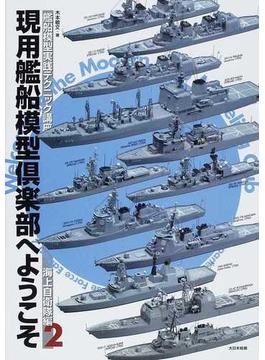現用艦船模型倶楽部へようこそ 艦船模型実践テクニック講座 海上自衛隊編2