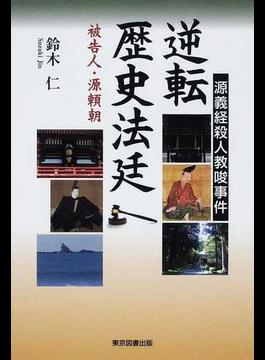 逆転歴史法廷 被告人・源頼朝 源義経殺人教唆事件