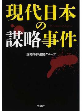 現代日本の謀略事件(宝島SUGOI文庫)