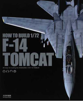 HOW TO BUILD 1/72 F−14 TOMCAT All steps for making the HASEGAWA 1/72 F−14 TOMCAT