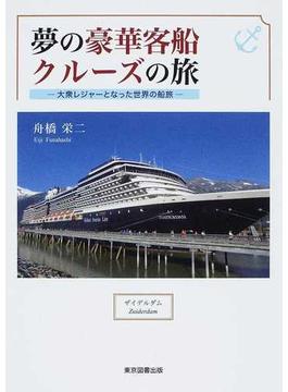 夢の豪華客船クルーズの旅 大衆レジャーとなった世界の船旅