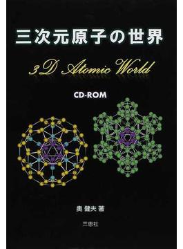 三次元原子の世界