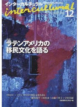 インターカルチュラル 日本国際文化学会年報 12(2014) 〈特集〉ラテンアメリカの移民文化を語る