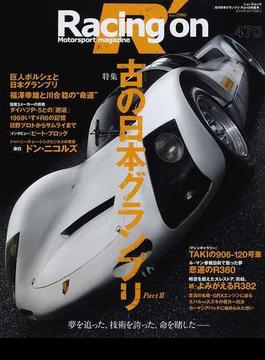 Racing on Motorsport magazine 470 〈特集〉古の日本グランプリ PartⅡ
