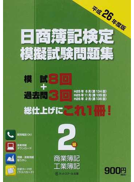 日商簿記検定模擬試験問題集2級商業簿記 工業簿記 平成26年度版