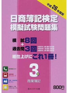 日商簿記検定模擬試験問題集3級商業簿記 平成26年度版