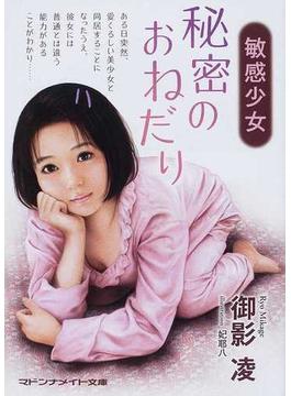秘密のおねだり 敏感少女(マドンナメイト)