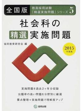 社会科の精選実施問題 全国版 2015年度版