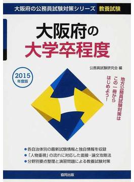 大阪府の大学卒程度 公務員試験 2015年度版
