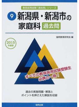 新潟県・新潟市の家庭科過去問 2015年度版