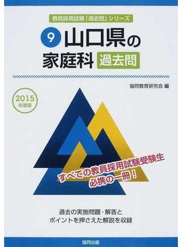 山口県の家庭科過去問 2015年度版
