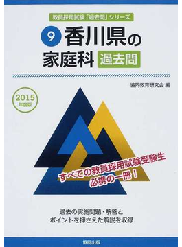 香川県の家庭科過去問 2015年度版
