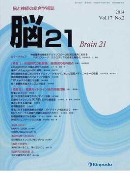 脳21 脳と神経の総合学術誌 Vol.17No.2(2014) 「特集1」疼痛研究の新展開:基礎研究者の視点 「特集2」疼痛ガイドライン後の疼痛対策