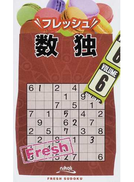 フレッシュ数独 VOLUME6
