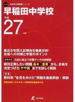 早稲田中学校 27年度用