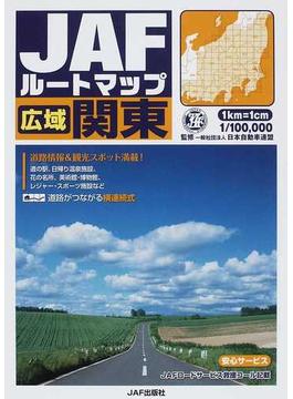 JAFルートマップ広域関東 2014