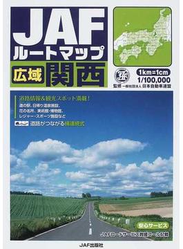 JAFルートマップ広域関西 2014