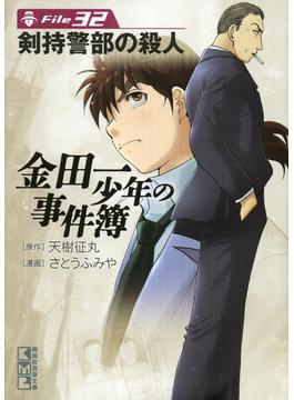 金田一少年の事件簿 File32 剣持警部の殺人(講談社漫画文庫)