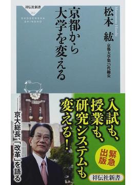 京都から大学を変える(祥伝社新書)