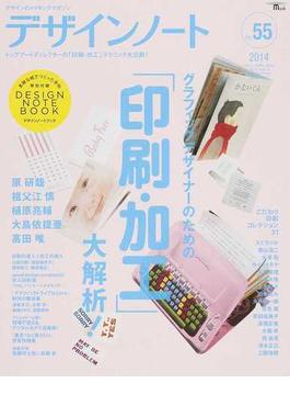デザインノート デザインのメイキングマガジン No.55(2014) グラフィックデザイナーのための「印刷・加工」大解析!(SEIBUNDO mook)