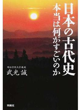 日本の古代史本当は何がすごいのか