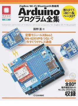ZigBee/Wi‐Fi/Bluetooth無線用Arduinoプログラム全集 定番モジュールXBeeとRN−42XVPをつないで今すぐワイヤレス通信 組み立ててコピー&ペースト!