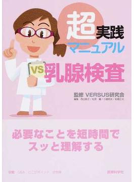 超実践マニュアル乳腺検査