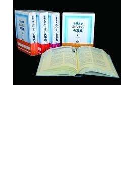 世界文学あらすじ大事典 4巻セット