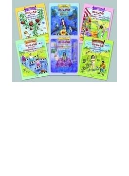 イラスト版 子どもの認知行動療法 6巻セット